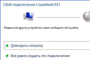 Ошибка при подключении к интернету