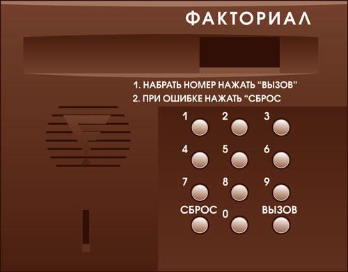 Какие комбинации подойдут для открытия домофона от Ростелекома