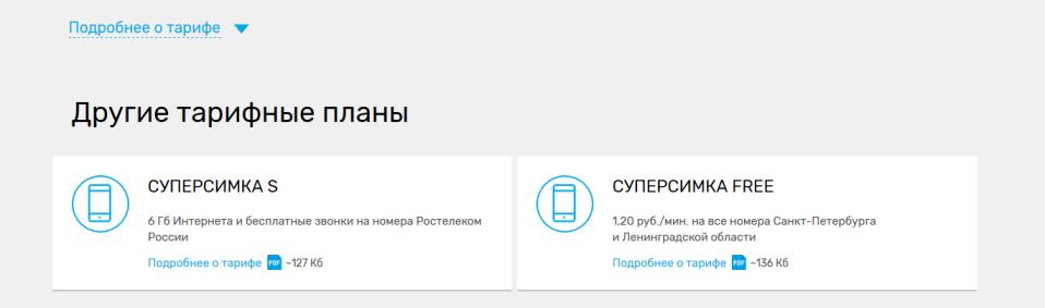 информация на сайте Ростелеком