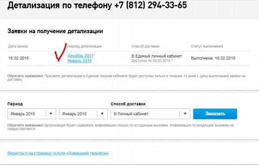 информация по номеру телефона